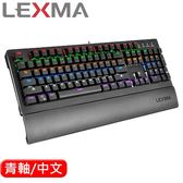 LEXMA 雷馬 K910 背光機械鍵盤 青軸 中文