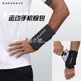 曼哥夫跑步手機臂包手腕包男女運動手機臂套手機袋蘋果華為通用 喵小姐