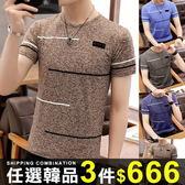 任選3件666短袖T恤韓版休閒風條紋裝飾花色短袖T恤【08B-B1265】