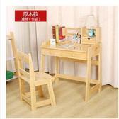 兒童學習桌椅套裝實木可升降帶書架小孩家用寫字書桌組合清漆款不帶書架【全館85折最後兩天】