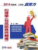 (二手書)心理學(包括諮商與輔導):讀實力2014高普考.三四等