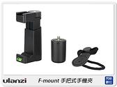 Ulanzi F-Mount 手持握把 手機夾 附腕帶 冷靴 熱靴 手機 攝影 可搭配 攝影燈 麥克風(公司貨)