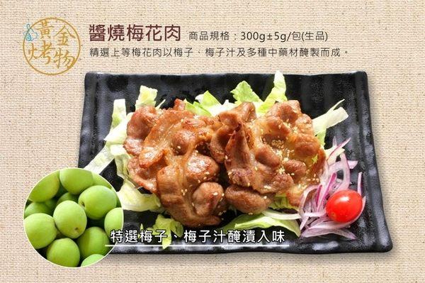 正一排骨 BBQ梅花肉3組 (300g/包)燒烤推薦 免運