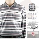 【大盤大】(P18268) 男裝 長袖口袋上衣 M-2XL 橫條紋POLO衫 台灣製 有領休閒打底衫 運動保羅衫