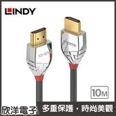 ※ 欣洋電子 ※ LINDY林帝 鉻系列 LINE HDMI1.4版 TYPE-A公對公傳輸線(37876) 10M/公尺