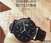 ??2019新款手錶男士石英手錶學生潮流韓版簡約休閒防水時尚男錶 萬客城