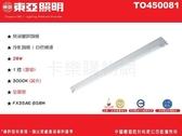TOA東亞 FS28143 SEA  T5 28W*1 單管 黃光 全電壓  山型日光燈 _ TO450081