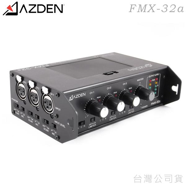 EGE 一番購】日本 AZDEN FMX-32a 廣播級 三聲道混音器 調音器【公司貨】