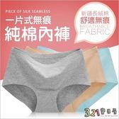 內褲 無痕三角褲 孕婦內褲-法式3D純棉透氣材質-321寶貝屋