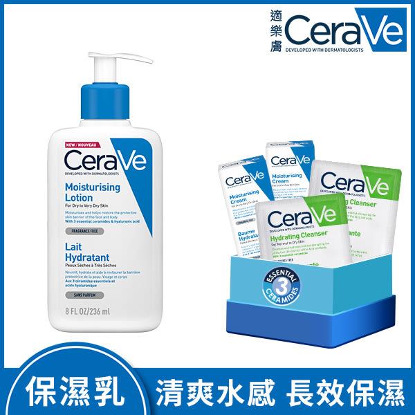 CeraVe適樂膚 長效保濕乳236ml 人氣買1送4獨家組