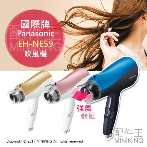 【配件王】日本代購 Panasonic 國際牌 EH-NE59 負離子 吹風機 大風量 速乾吹頭設計