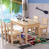 快速出貨-實木兒童學習桌椅套裝組合幼兒園寫字書桌小學生課桌鬆木家用餐桌