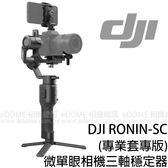 DJI 大疆 如影 SC RONIN-SC PRO COMBO專業套裝版 微單眼三軸手持穩定器 (24期0利率 公司貨) 3軸 載重2KG