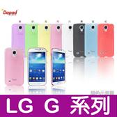 ※【福利品】Dapad LG G2 mini D620/D620K 超薄磨砂保護殼 霧面 磨砂殼 保護殼 彩殼 保護套 手機殼 背蓋