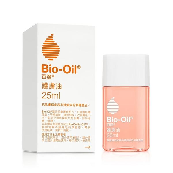 公司貨 Bio Oil 百洛專業護膚油 美膚油 25ml/ 瓶◆德瑞健康家◆