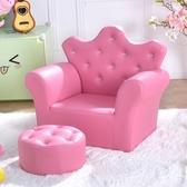 沙發 兒童沙發 可愛皇冠嬰幼兒小沙發環保皮帶凳迷你公主寶寶沙發T