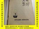 二手書博民逛書店G351罕見思想戰線1977 5(總第17期)Y259056