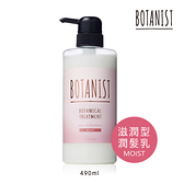 BOTANIST 植物性春櫻潤髮乳(滋潤型) 櫻花&黑莓490g