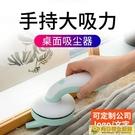 手持吸塵器 coofun迷你桌面吸塵器充電學生兒童便攜小型自動橡皮擦屑機鉛筆屑渣清潔器 向日葵