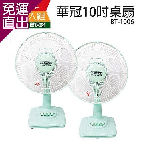 華冠 《2入超值組》MIT台灣製造 10吋輕巧電風扇(顏色隨機) BT-1006x2【免運直出】