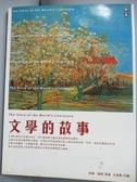 【書寶二手書T7/文學_XBR】文學的故事_約翰梅西