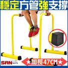 分體單雙槓鞍馬架伏地挺身器速度跨欄單槓俯臥撐引體向上拉筋健腹機速度跨欄單槓運動健身器材