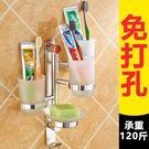 免打孔創意牙刷架套裝浴室置物架 免運快速...