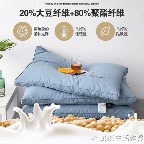 南極人枕頭枕芯一對雙人家用護頸椎助睡眠單人男專用不塌陷不變形 1995生活雜貨