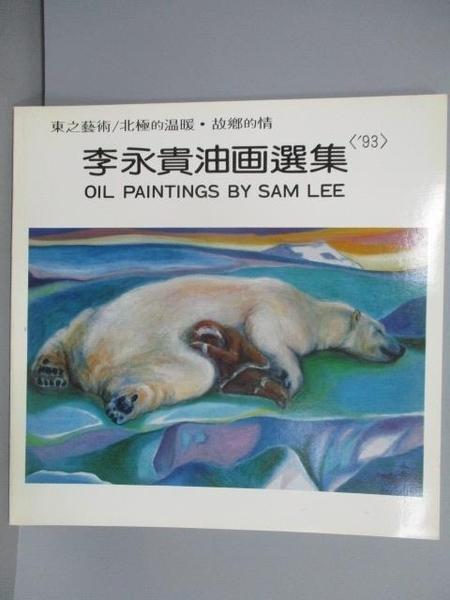 【書寶二手書T2/藝術_FJO】李永貴畫集_東之藝術/北極的溫暖故鄉的情