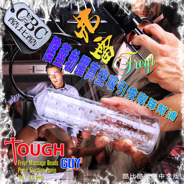 Tough Guy No.7 8.5 inch弗雷陰莖勃躍真空吸引按摩珠幫浦EP0073