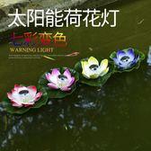 太陽能荷花燈LED戶外庭院燈家用水漂燈游泳水池景觀裝飾燈 sxx687 【大尺碼女王】