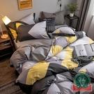 【1.5m1.8米】床單被套床上用品純棉簡約四件套全棉【福喜行】