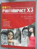 【書寶二手書T2/電腦_ZEK】PhotoImpact X3影像樂活館-照片編修樂活105招_楊姁、瀟灑_附光碟