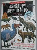 【書寶二手書T9/動植物_IEB】滅絕動物調查事件簿_里中遊步