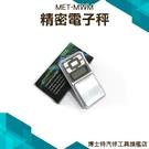 博士特汽修 口袋型電子秤 數位螢幕 多種單位 珠寶玉石適用 非供交易使用 背光功能 重量測量