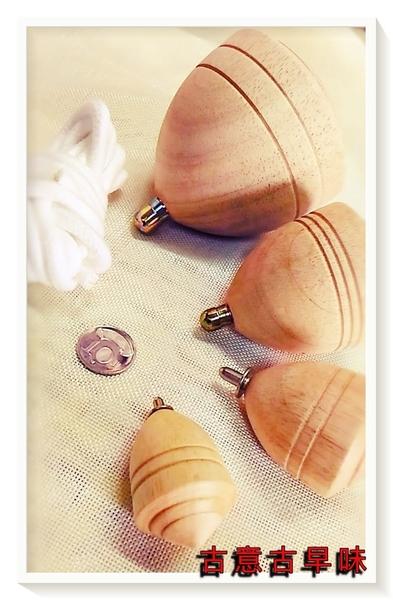古意古早味 木質 陀螺(中 / 8x5.5公分) 懷舊童玩 傳統陀螺 台灣民俗 戰鬥陀螺 玩具