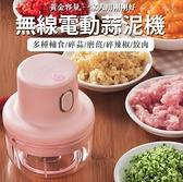 24小時現貨絞肉機 無線絞肉機家用電動多功能小型菜輔食攪拌蒜泥神器料理機
