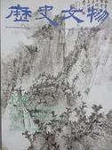 【書寶二手書T6/雜誌期刊_FFP】歷史文物_172期_東南亞民俗文物展