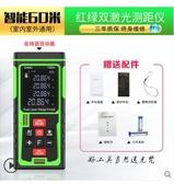 測距儀綠光激光戶外量房神器紅外線手持高精度激光平方測量尺城市科技DF