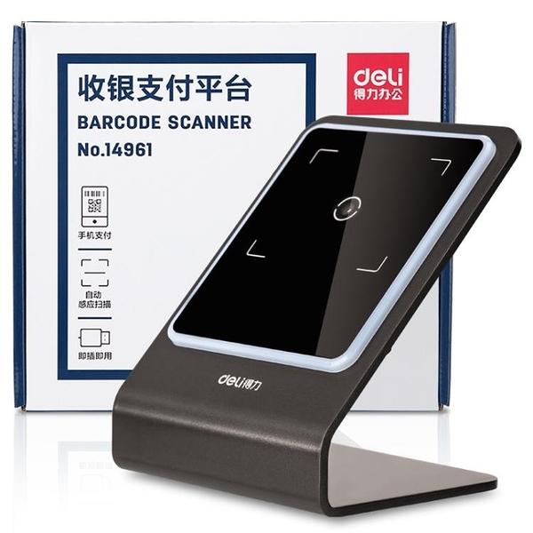 掃描器 得力14961收銀支付平台手機支付寶微信收款條碼 二維碼收錢器掃描支付 【【快速】】