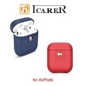 快速出貨 ICARER 荔枝紋系列 AirPods 手工真皮保護套