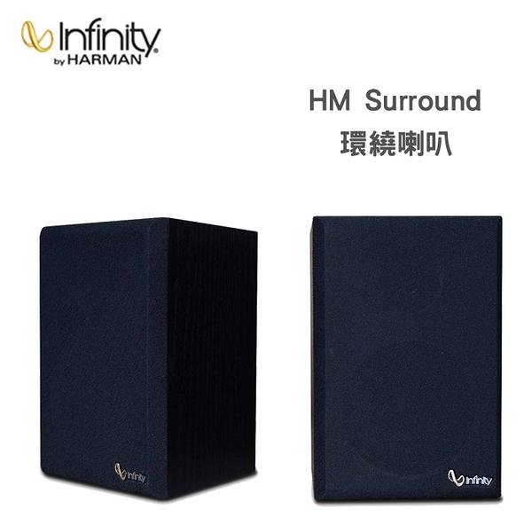 Infinity 美國 HM-Surround 環繞喇叭『英大公司貨+保固』Made in USA