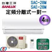 【信源】4坪 SUNLUX台灣三洋定頻分離式一對一SAC-28M+SAE-28M 含標準安裝