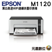 【限時促銷】EPSON M1120 黑白高速WIFI連續供墨印表機