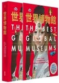 世界博物館:5大洲╳250間頂尖藝術殿堂大剖析‧探索全球12大類別博物館...【城邦讀書花園】
