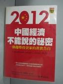 【書寶二手書T2/社會_HSA】2012中國經濟不能說的祕密_林洸興
