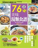 書76 道美味湯類食譜