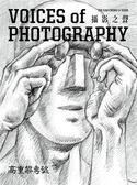 攝影之聲Voices of Photography 12月號/2017 第22期:高重黎專號