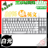 [ PC PARTY  ]  雷蛇 Razer BlackWidow Lite 白光 80% 黑寡婦蜘蛛鍵盤 橘軸 英文 白色版