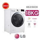 含安裝 LG 樂金 WD-S18VCW WiFi 滾筒洗衣機 (蒸洗脫) 冰磁白 18公斤 公司貨